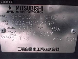 Рычаг Mitsubishi Mirage Dingo Владивосток