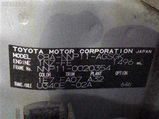 Бачок стеклоомывателя Toyota Sienta Владивосток