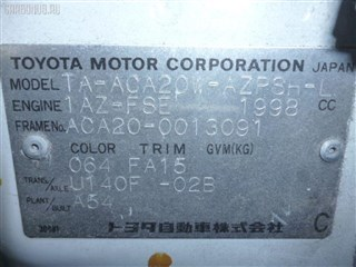 Катушка зажигания Toyota Fj Cruiser Владивосток