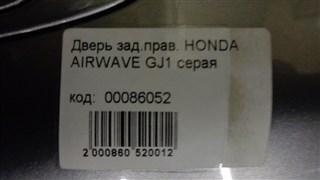 Дверь Honda Airwave Новосибирск