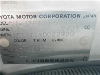 Вискомуфта Toyota Mark II Blit Владивосток