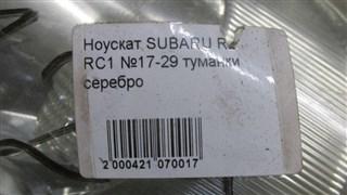 Nose cut Subaru R2 Новосибирск