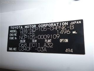 Крышка бензобака Toyota Succeed Владивосток
