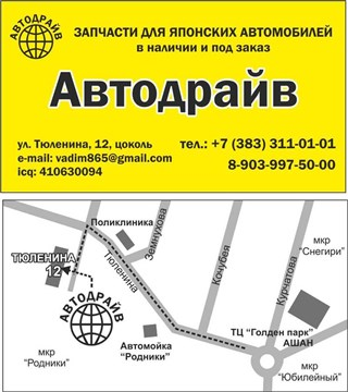 Фара Toyota Vitz Новосибирск
