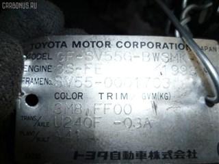АКПП Toyota Vista Владивосток