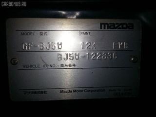 Расходомер воздушный Mazda 6 Владивосток