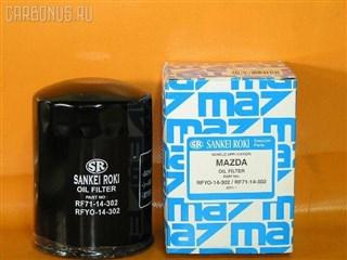 Фильтр масляный Mazda Ford Spectron Владивосток