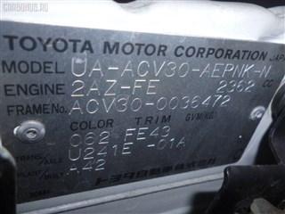 Замок Toyota Estima Hybrid Владивосток