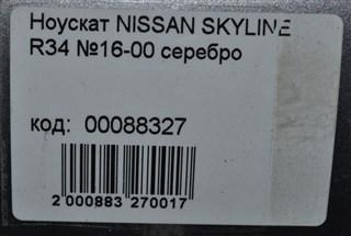 Nose cut Nissan Skyline Новосибирск