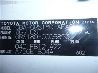 Радиатор печки Lexus GS450H Владивосток