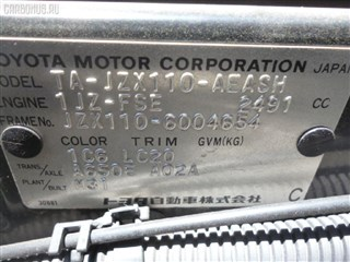 Крепление аккумулятора Toyota Verossa Владивосток