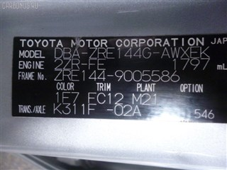Радиатор кондиционера Toyota Corolla Rumion Владивосток