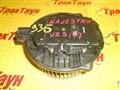 Мотор печки для Toyota Crown Majesta