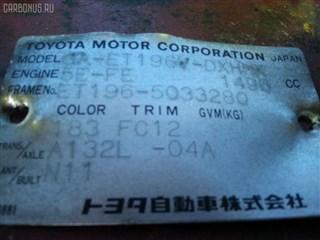 Стартер Toyota Tercel Владивосток