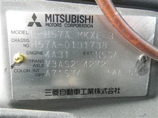 Крепление редуктора Mitsubishi Pajero Junior Владивосток