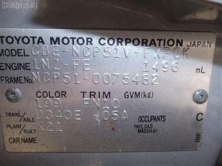 Тросик акселератора Toyota Sienta Владивосток