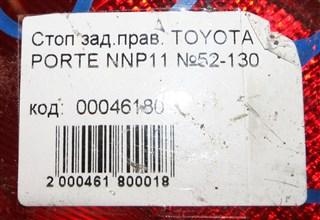 Стоп-сигнал Toyota Porte Новосибирск