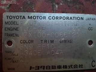 Зеркало Toyota Chaser Владивосток
